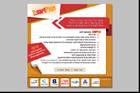 ניוזלטר מקצועי לחברת Smartpage